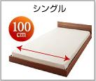 シングル 100cm