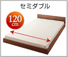 セミダブル 120cm