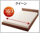 クイーン 160cm